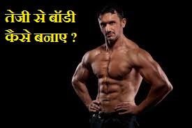 how to build grow body muscles fast in hindi
