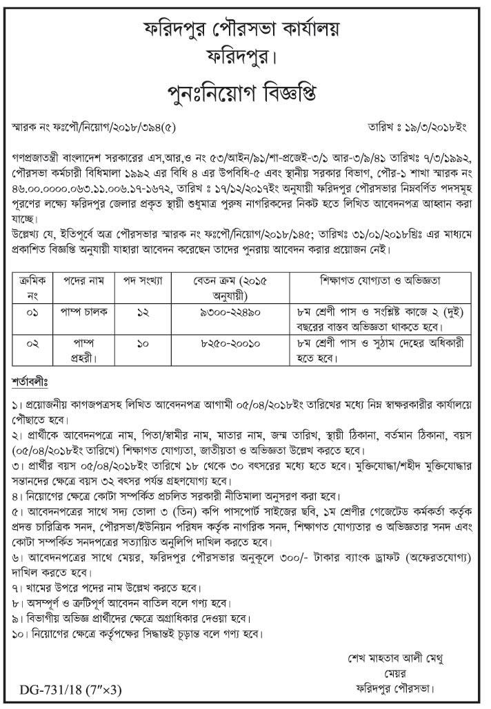 Faridpur Pourashava Job Circular 2018