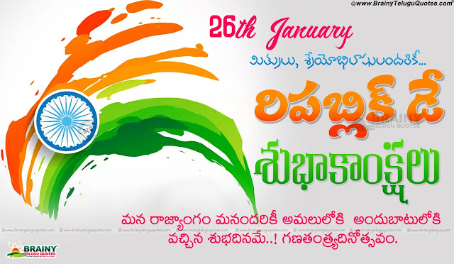 Here is the information about indian Republic Day in telugu with pictures greetings wishes wallpapers messages,Telugu New and Nice Happy republic Day Wishes and Greeting Cards,Happy Republic Day Telugu Greeting Cards online, Telugu January 26th Happy Republic Day,Happy Republic Day 2017 Sms, Greetings, Quotes Pictures Day Wishes Quotes Sms in Telugu 2017, new telugu Happy Republic Day Quotations in Telugu, Happy Republic Day Famous Telugu Images, Happy Republic Day Wishes
