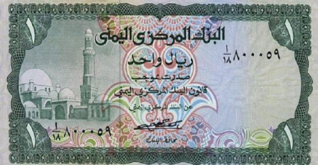 معياد يكشف عن خطوتين لإيقاف انهيار الريال اليمني ويوجه هذه النصائح لمحافظ البنك المركزي اليمني