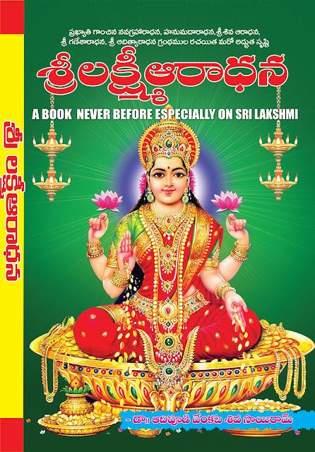 లక్ష్మీ ఆరాధన | Lakshmi Aradhana Sri Mahalakshmi Aaradhana: Sri Mahalakshmi Aaradhana,  Devotional, Bhakti, Pooja, Devotion, Lakshmi, GRANTHANIDHI | MOHANPUBLICATIONS | bhaktipustakalu| Information About Goddess Maha Lakshmi Pooja Friday