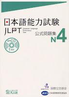 JLPT Koushiki Mondaishuu N4   日本語能力試験公式問題集 N4