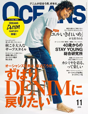 OCEANS オーシャンズ 2019年11号 zip online dl and discussion