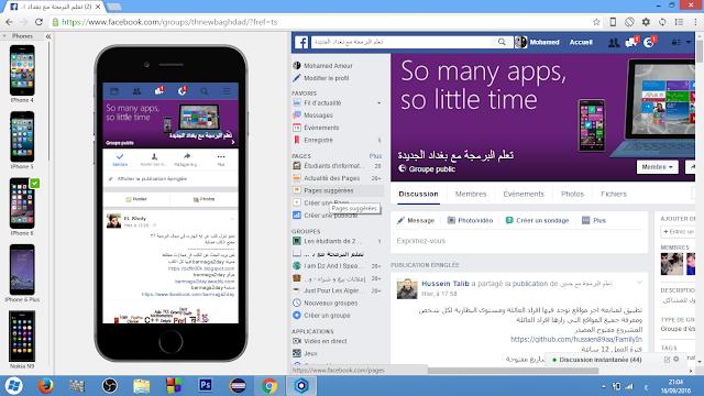 متصفح خاص بمطوري الويب  يمنحك عرض اي صفحة بنسخة الهوات ومميزات اخرا رائعة