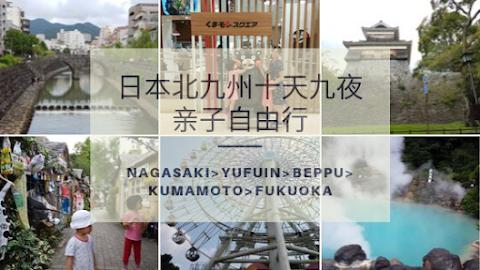 【日本北九州亲子游】Northern Kyushu (长崎 Nagasaki、 别府 Beppu、 熊本 Kumamoto、 福冈 Fukuoka) 十天九夜亲子自由行懒人包| 住宿、 美食、 行程推荐