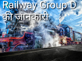 Railway Group D exam & job