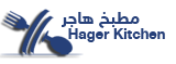 Hager Kitchen | مطبخ هاجر