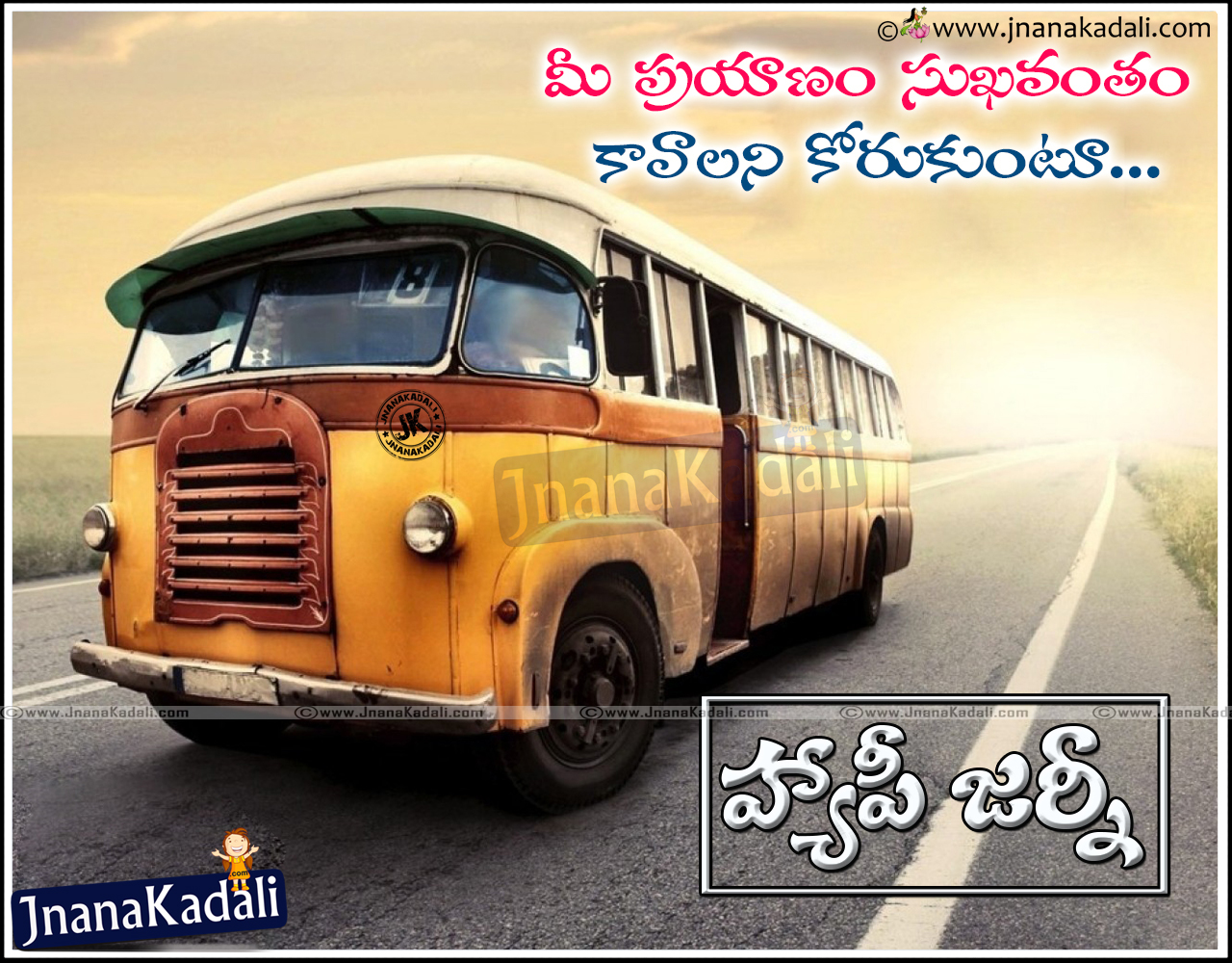 Happy journey telugu quotes greetings wishes sms jnana kadali here is a telugu best happy journey quotes and greetings online happy journey messages in telugu telugu family happy journey wallpapers beautiful journey m4hsunfo