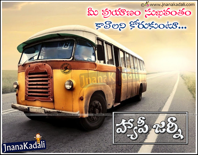Telugu Best Happy Journey Quotes and Greetings Online, Happy Journey Messages in Telugu, Telugu Family Happy  Journey Wallpapers, Beautiful Journey Thoughts and Greetings, Happy Journey Wishes in Telugu, Happy Journey SMS in Telugu Language, Telugu Safe Journey Quotes and Images.