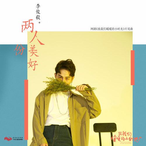 Li Junyi - Two People Are Beautiful Lyrics (Put Your Head on My Shoulder OST) [Indonesia Translation]