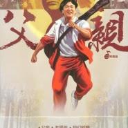 Chopstick Brothers (筷子兄弟) - Fu Qin (父亲)