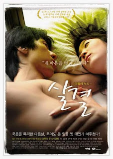 Texture of Skin (Movie – 2005)