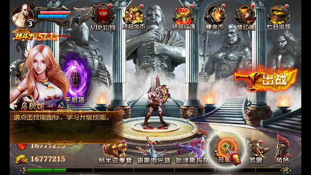 cheat god of war android apk