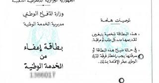 المعنيون بالاعفاء من الخدمة الوطنية و الوثائق المطلوبة
