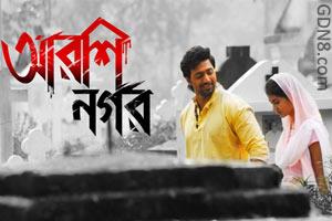 Aache Barirr Kachhe Arshinagar Lyrics - Dev & Rittika Sen