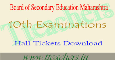 Maharashtra 10th hall ticket 2018 mah board ssc hsc admit card download