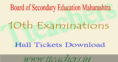 Maharashtra 10th hall ticket 2018 mah board ssc hsc admit card download