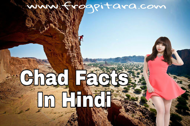 Chad Facts In Hindi