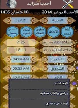برنامج الامساكية-إمساكية رمضان 2014