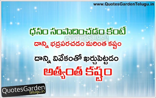 Telugu wealth quotes from great authors