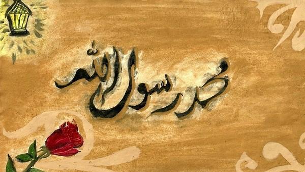 محمد بن عبد الله بن عبد المطلب