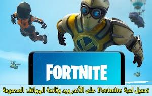 تحميل لعبة Fortnite على الأندرويد وقائمة الهواتف المدعومة