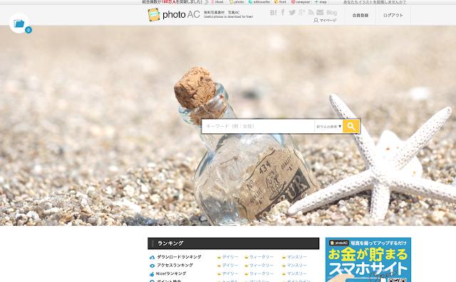 ブログのアイキャッチ画像を探すなら『写真AC』一択。