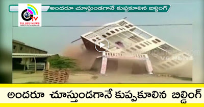 Building Collapse Caught On Camera, Building Collapse In Bihar, Building Collapse Caught On CCTV