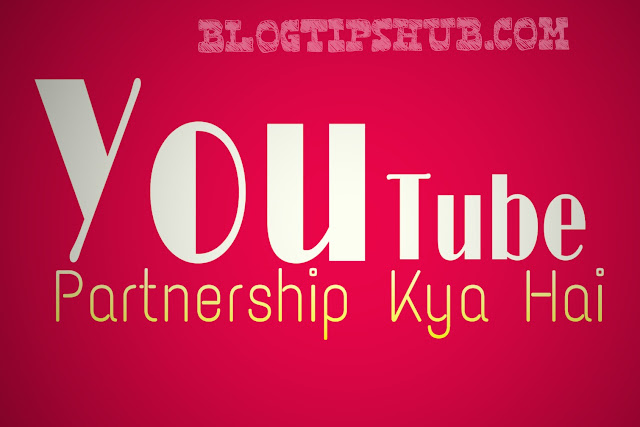 Youtube partnership kya hai