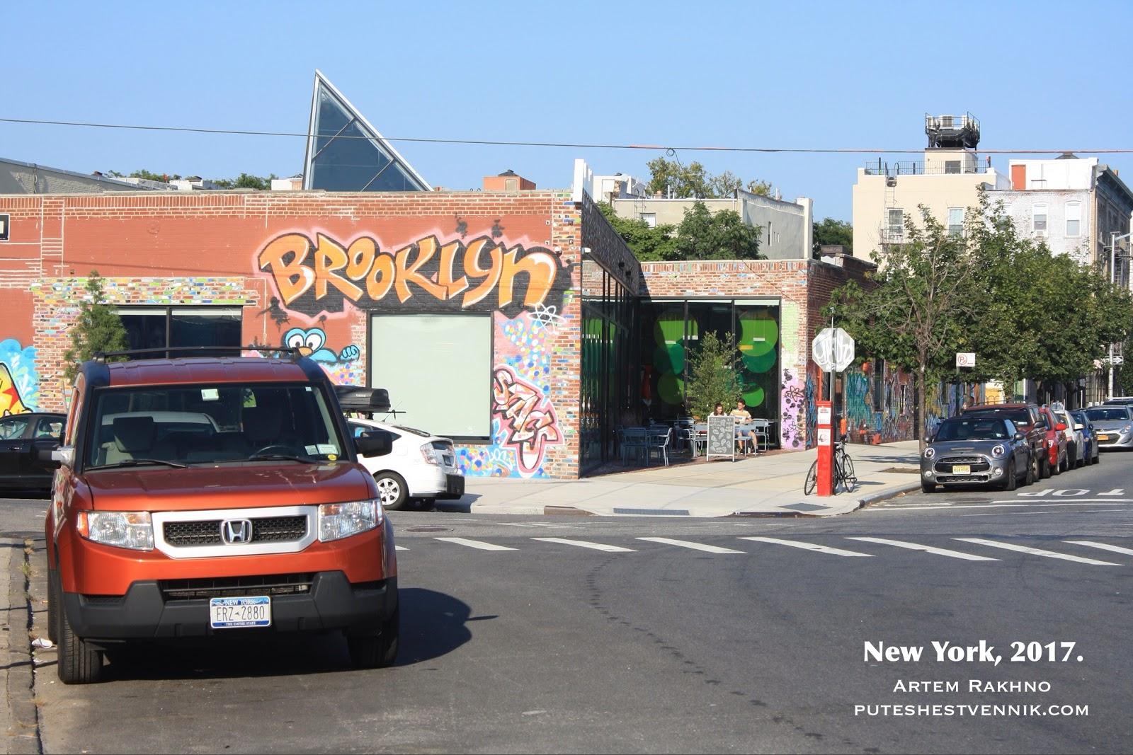 Авто и граффити в Бруклине