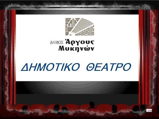 Δημοτικό Θέατρο Άργους: Ανοιχτή Συνάντηση Γνωριμίας με το Σκηνοθέτη Τάκη Τσαρσιταλίδη