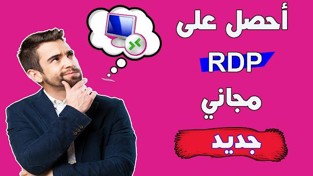 فرصتك للحصول على RDP مجاني 2018