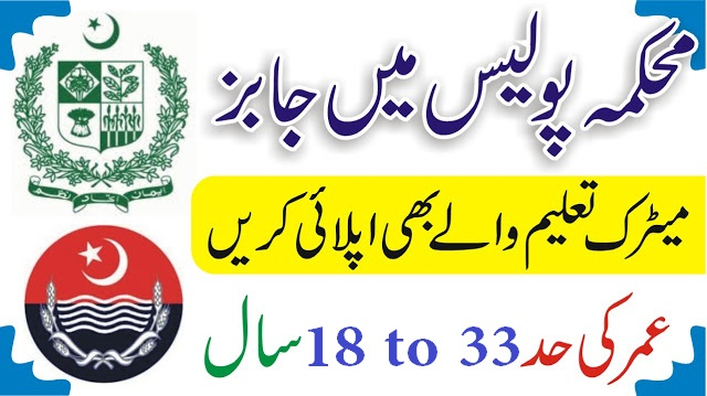 Police Jobs | Jobs in Police | New Jobs in Police 2020