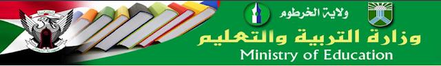 موقع شبكة المقرن نتائج ولاية الخرطوم 2018  كشف بأسماء أوئل نتيجة الأساس السودان 2018