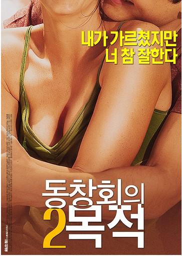 Purpose of Reunion 2 (2016) Korean Hot Movie Full HDRip 720p