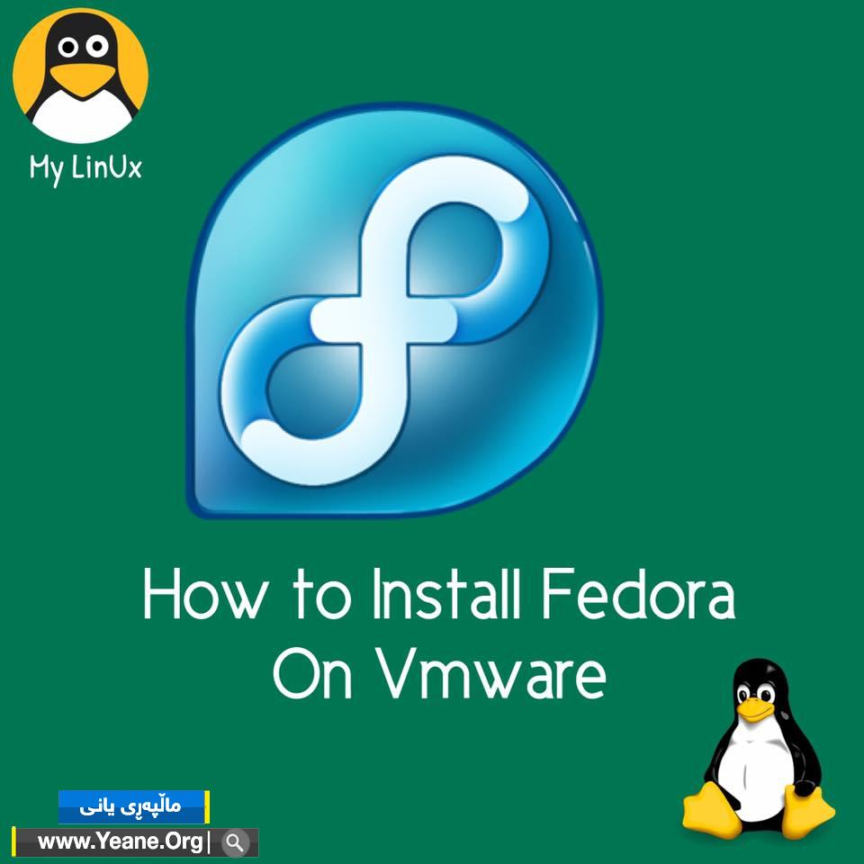 چۆنیەتی انستۆڵ كردنی دابەشكراوی فیدۆرا بە وەهمی  How to Install Fedora on Vmware