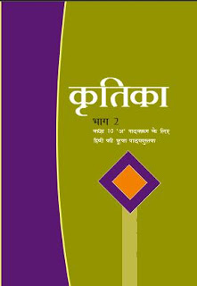 Kritika-2 : class 10 hindi book pdf,download ncert books pdf