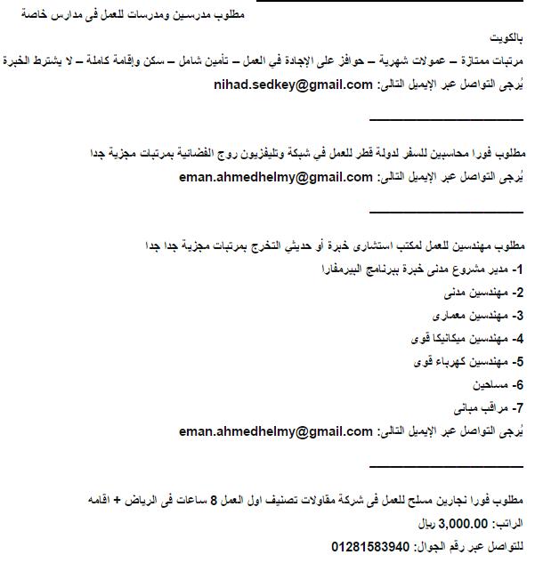 وظائف خاليه من جريدة الاهرام اليوم14/11/2014فرص عمل