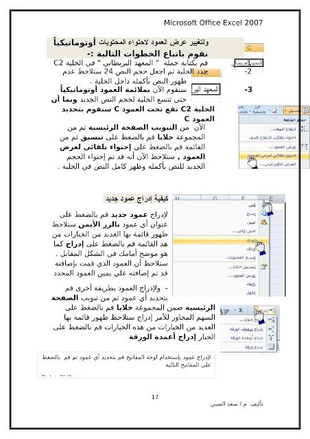 أساسيات برنامج اكسل Excel elebda3.net-5858-17.