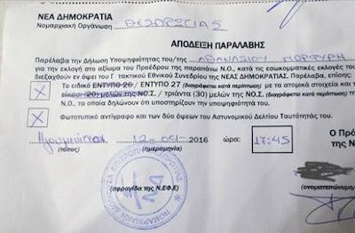 Κατέθεσε και επίσημα υποψηφιότητα για πρόεδρος της ΝΟΔΕ ΝΔ Θεσπρωτίας ο Θανάσης Πορφύρης