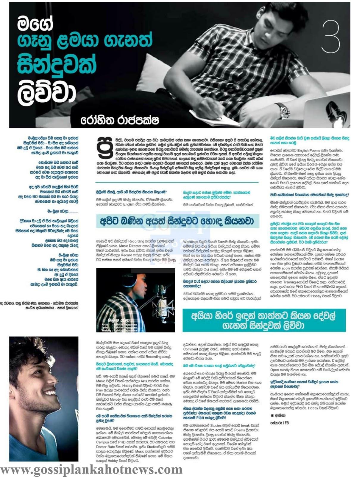 Manmula Wela Rohitha Rajapaksa Sinhala New Songs ..