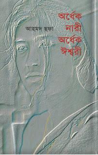 অর্ধেক নারী অর্ধেক ঈশ্বরী - আহমেদ ছফা Ordhek Nari Ordhek Ishshori By Ahmed Sofa