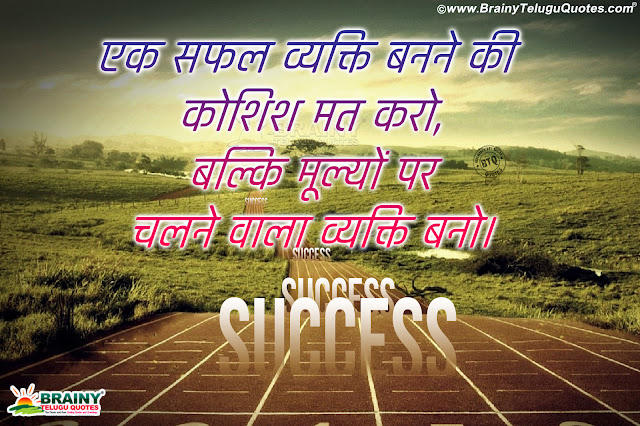 Hindi Life Success Quotes With Hd Wallpapers Winning In Life Best Hd