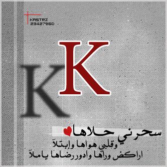 هل تعلم صور حرف K مزخرفة 2017 خلفيات و زخرفة حرف K مع حروف اخرى 2017 Letter K Pictures