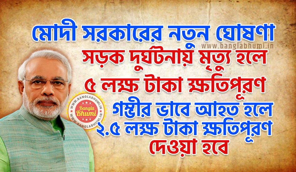 Modi Government New Motor Vehicle West Bengal News