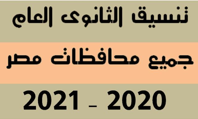 تنسيق معهد فنى صحى 2020/2021