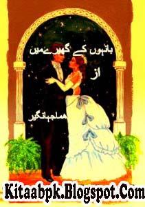Bahoun Ke Gheraay Mein Novel By Huma Jahangir Pdf Free Download