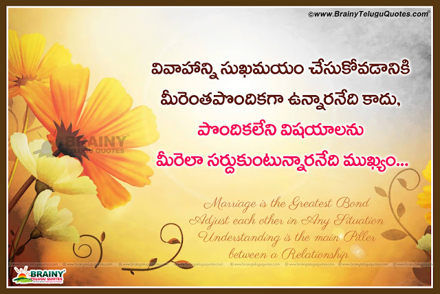 Telugu Marriage Day Inspirational Quotes Marriage Day