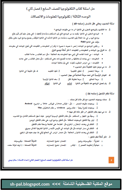 تكنولوجيا المعلومات والاتصالات الصف السابع سوريا