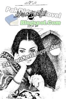 Zindagi Phool, Mohabbat Khusbu Episode 22 By Shazia Mustafa Imran Pdf Download